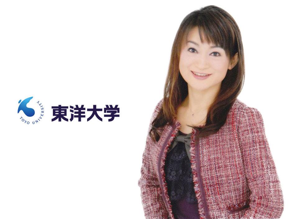 東洋大学 八木 裕子 准教授